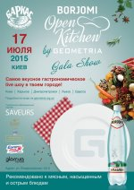 Gala show от BORJOMI OPEN KITCHEN BY GEOMETRIA!